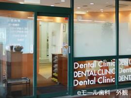 eモール歯科photo